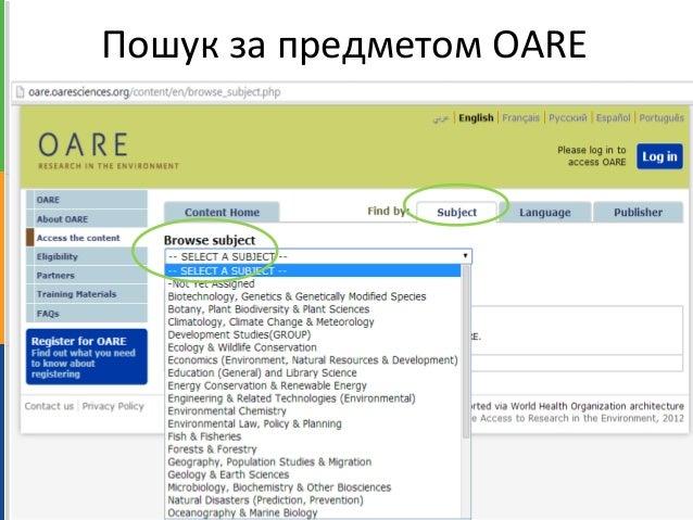 Пошук за мовами ARDI