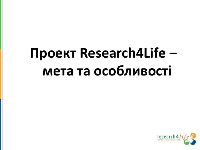 Проект Research4Life – мета та особливості