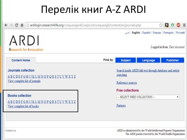 Запит на пароль (Послуги та сервіси – Віддалений доступ – реєстраційна форма)