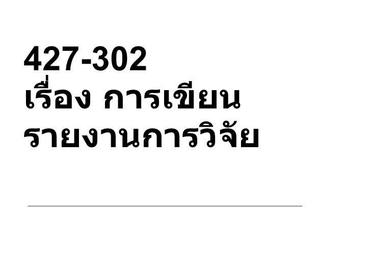 427-302 เรื่อง การเขียนรายงานการวิจัย