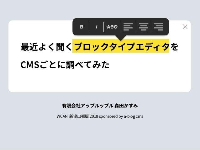 有限会社アップルップル 森⽥かすみ WCAN 新潟出張版 2018 sponsored by a-blog cms  CMS B I ABC