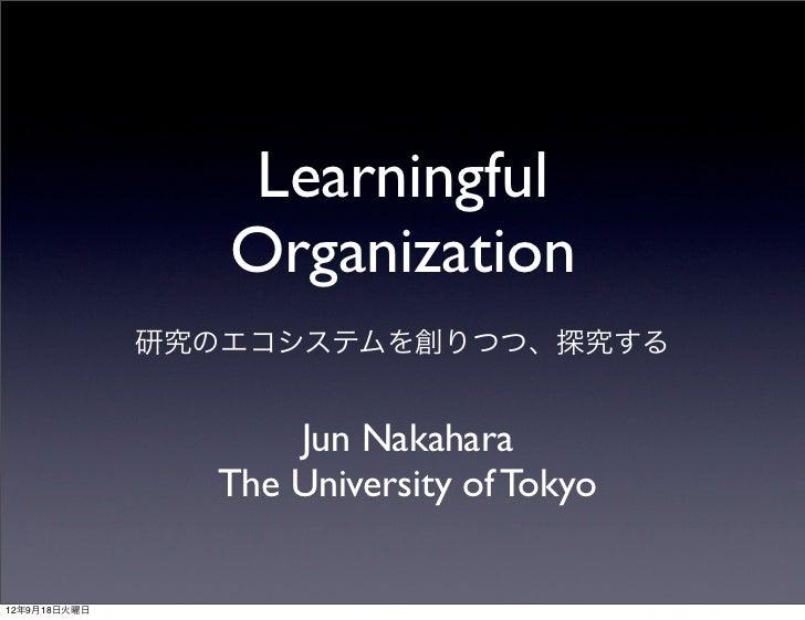 Learningful                 Organization              研究のエコシステムを創りつつ、探究する                    Jun Nakahara                T...