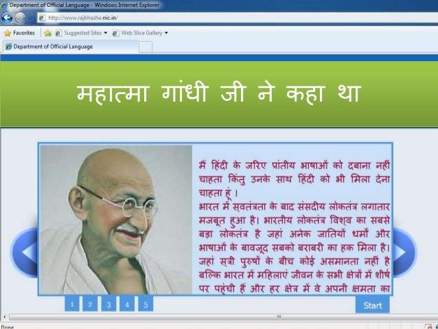 म ात्मा गांधी जी ने क ा था