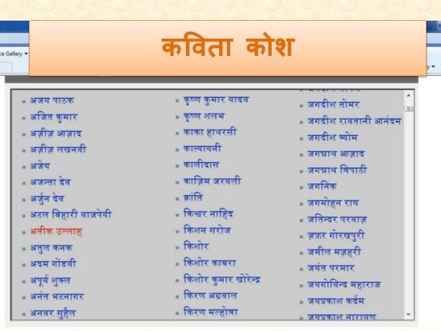 World of Hindi ह ंदी का रचना संसार