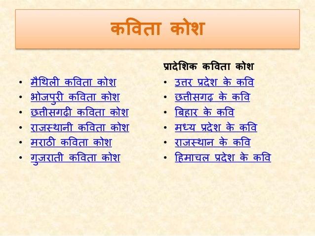 Search Engine for Hindi www.hinkhoj.com