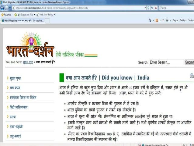 Hindi Chetana