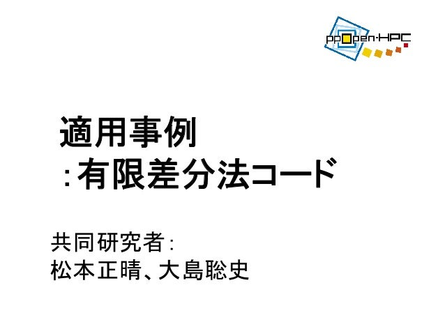 適用事例 :有限差分法コード 共同研究者: 松本正晴、大島聡史