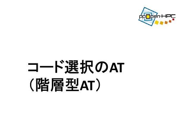 コード選択のAT (階層型AT)