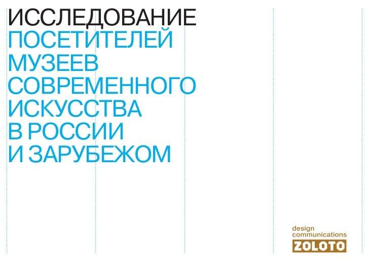 исследованиепосетителеймузеевсовременногоискусствав россиии зарубежом