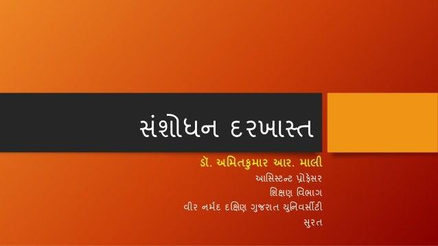 સંશોધન દરખાસ્ત ડૉ. અમિતકુિાર આર. િાલી આસસસ્ટન્ટ પ્રોફેસર સશક્ષણ સિભાગ િીર નર્મદ દક્ષક્ષણ ગુજરાત યુસનિસીટી સુરત