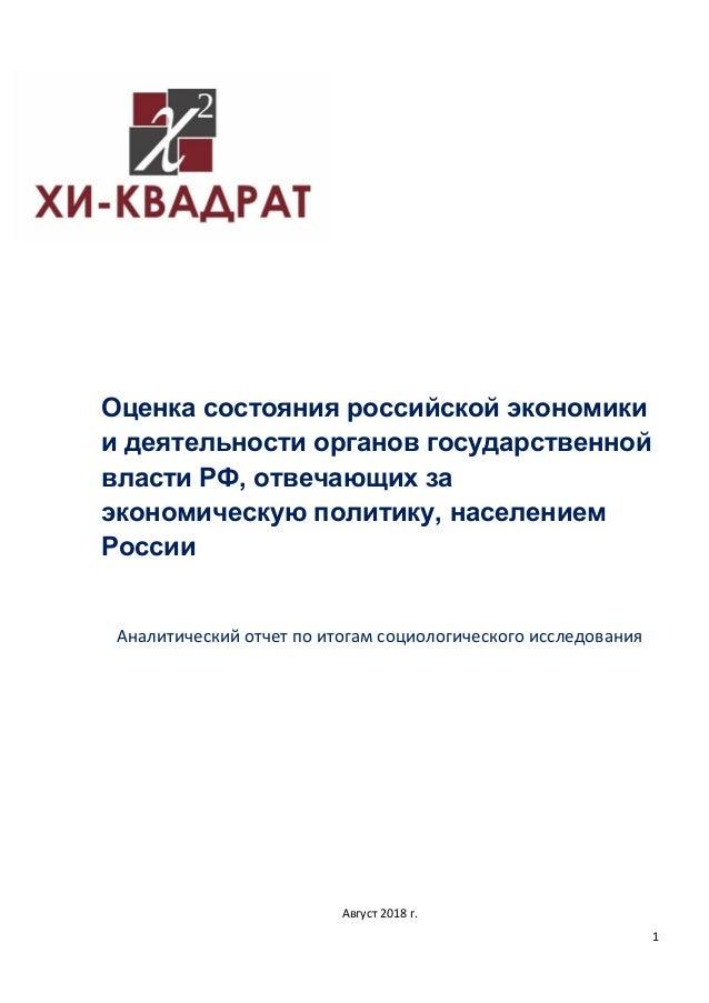 1 Оценка состояния российской экономики и деятельности органов государственной власти РФ, отвечающих за экономическую поли...