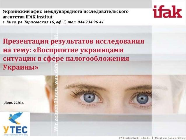 IFAK Institut GmbH & Co. KG Markt- und Sozialforschung Презентация результатов исследования на тему: «Восприятие украинцам...