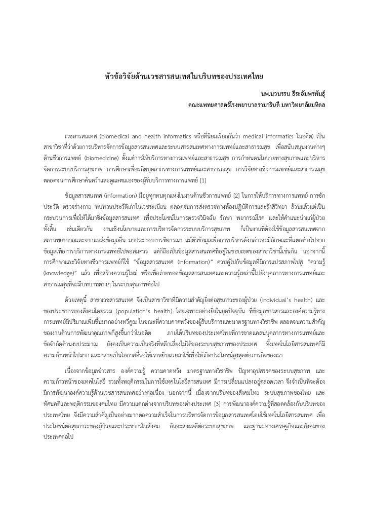 หัวข้อวิจัยด้านเวชสารสนเทศในบริบทของประเทศไทย                                                                             ...