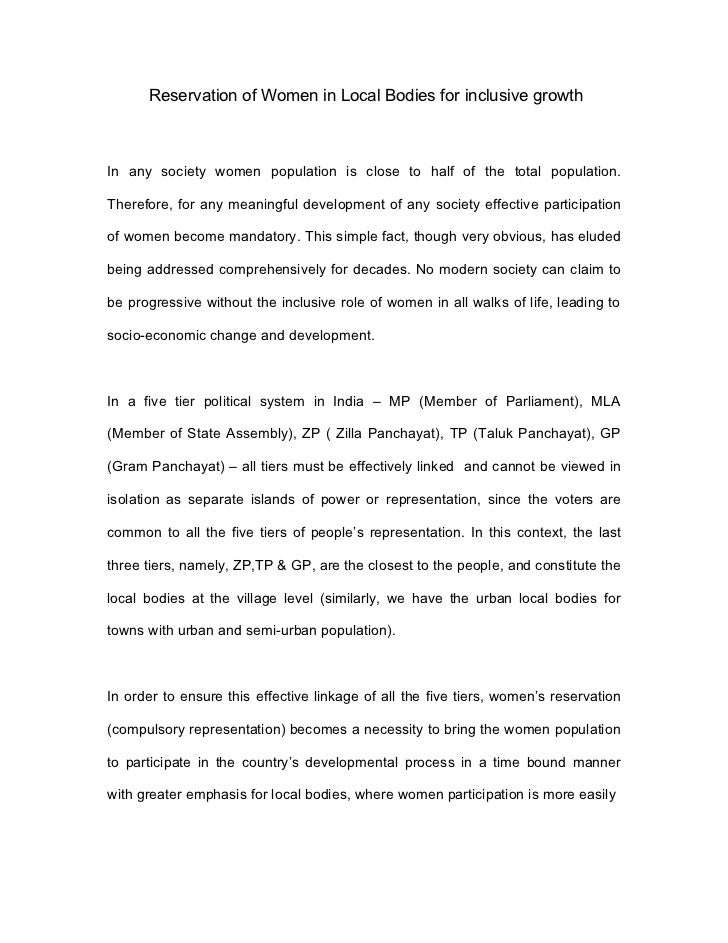 essay on womens reservation in parliament india in hindi