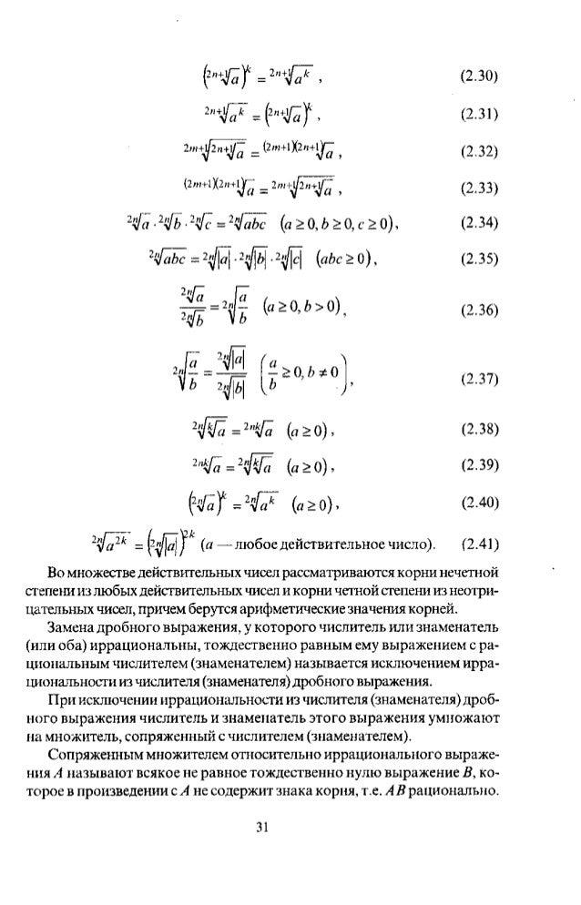Решебник сканави скачать pdf