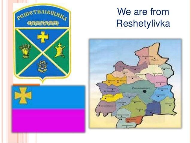 We are from Reshetylivka