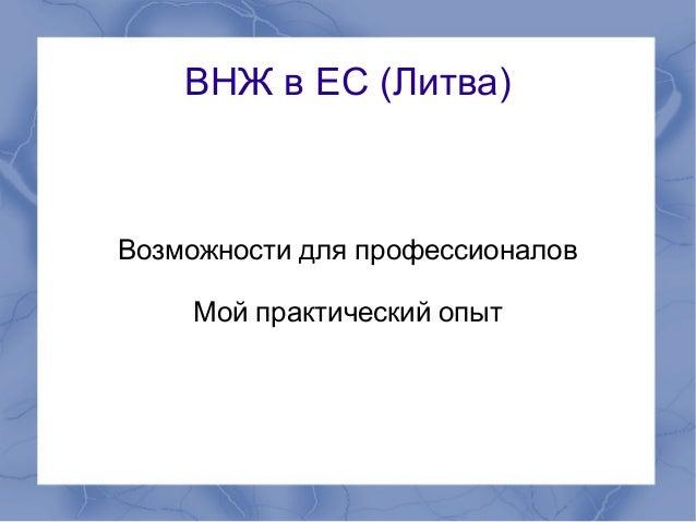 ВНЖ в ЕС (Литва) Возможности для профессионалов Мой практический опыт