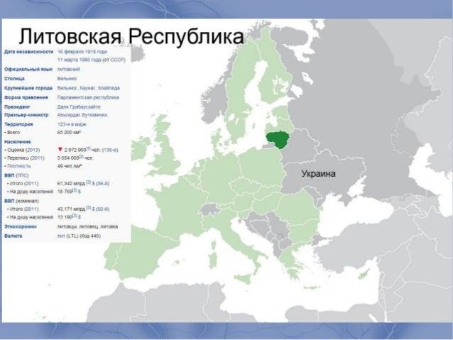 Residence permit EU - Gennadii Miroshnychenko Slide 2