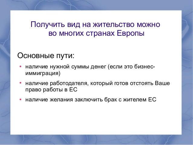 Residence permit EU - Gennadii Miroshnychenko Slide 3