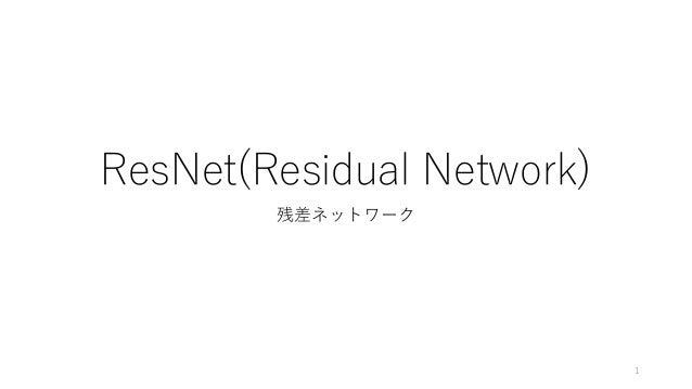 ResNet(Residual Network) 残差ネットワーク 1