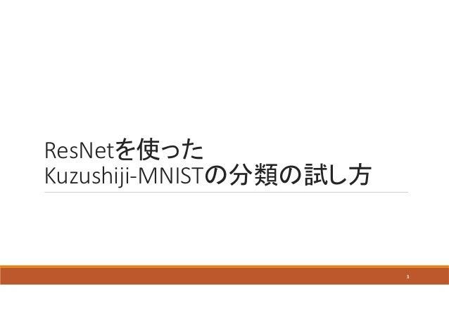 ResNetを使った Kuzushiji-MNISTの分類の試し方 1