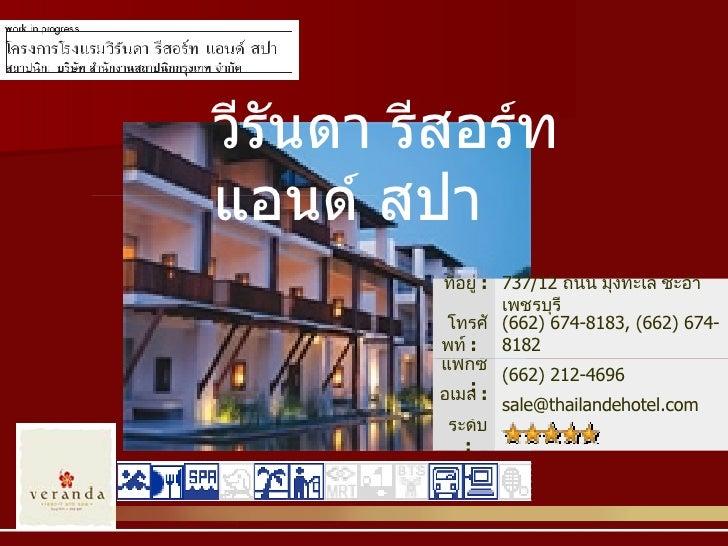 วีรันดา รีสอร์ท แอนด์ สปา ระดับ  :   sale@thailandehotel.com  อีเมล  :   (662) 212-4696  แฟ๊กซ์  :   (662) 674-8183, (6...