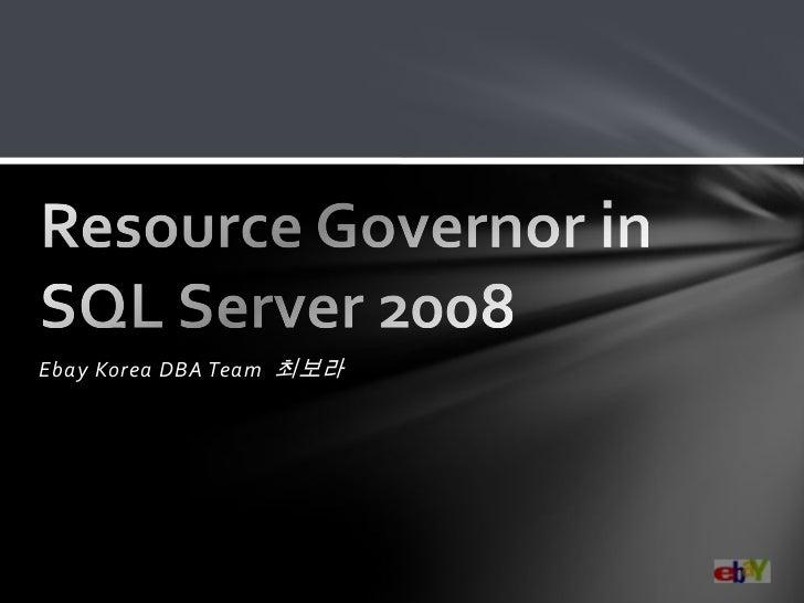 Ebay Korea DBA Team 최보라