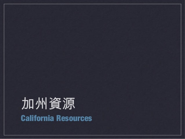 加州資源 California Resources