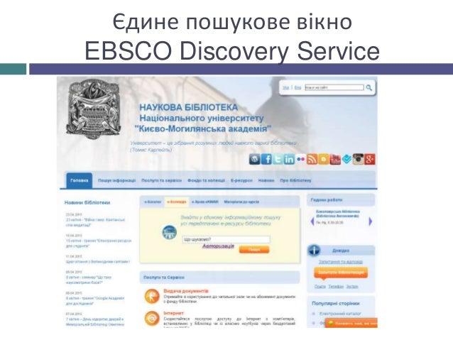 Єдине пошукове вікно EBSCO Discovery Service