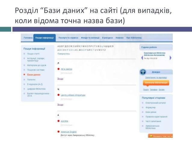 """Розділ """"Бази даних"""" на сайті (для випадків, коли відома точна назва бази)"""