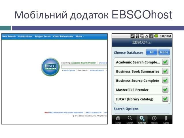 Мобільний додаток EBSCOhost