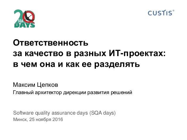 Ответственность за качество в разных ИТ-проектах: в чем она и как ее разделять Максим Цепков Главный архитектор дирекции р...