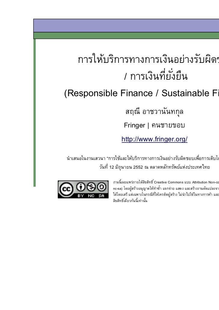 การให้บริการทางการเงินอย่างรับผิดชอบ              / การเงินทียังยืน(Responsible Finance / Sustainable Finance)            ...