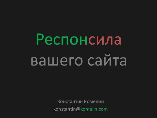 Респонсилавашего сайта    Константин Комелин  konstantin@komelin.com