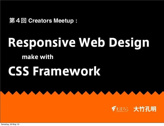 大竹孔明Responsive Web Design第4回 Creators Meetup :make withCSS FrameworkSaturday, 25 May 13