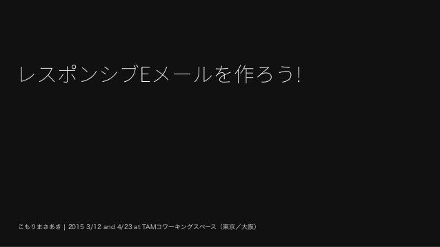 こもりまさあき ¦ 2015 3/12 and 4/23 at TAMコワーキングスペース(東京/大阪)