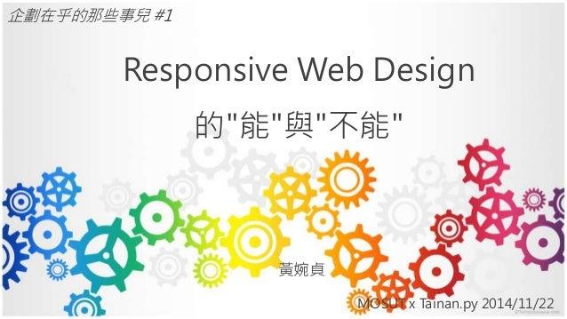 "Responsive Web Design  的""能""與""不能""  黃婉貞  MOSUT x Tainan.py 2014/11/22  企劃在乎的那些事兒#1"