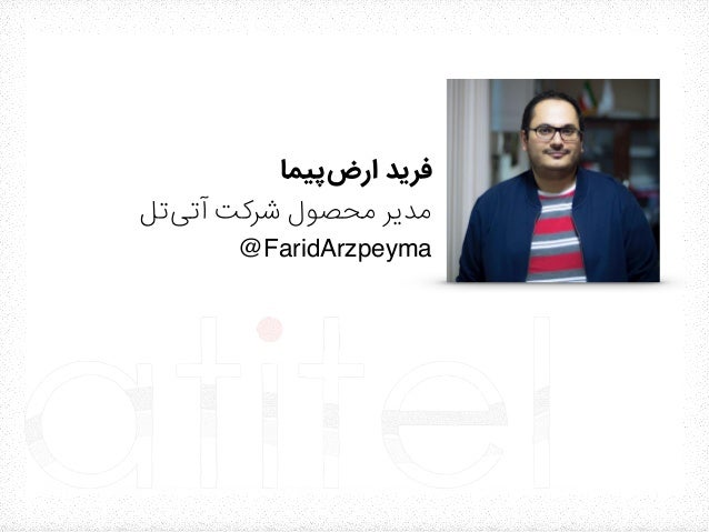ﭘﯿﻤﺎﺽضﺍاﺭر ﻓﺮﯾﺪ ﺗﻞﯽﺁآﺗ ﺷﺮﮐﺖ ﻣﺤﺼﻮﻝل ﻣﺪﯾﺮ @FaridArzpeyma