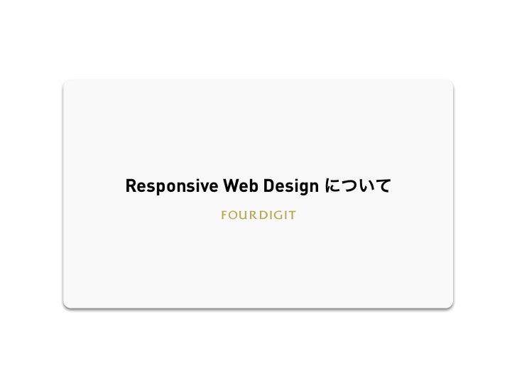 Responsive Web Design について