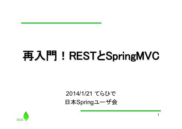 再入門!RESTとSpringMVC 2014/1/21 てらひで 日本Springユーザ会 1
