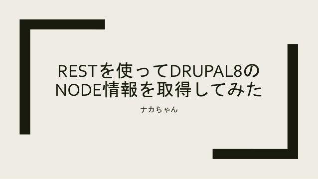 RESTを使ってDRUPAL8の NODE情報を取得してみた ナカちゃん
