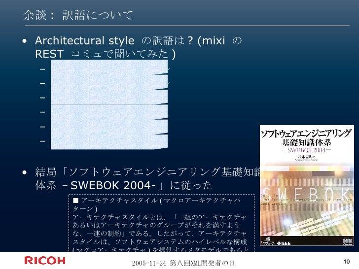 余談: 訳語について <ul><li>Architectural style  の訳語は ? (mixi  の  REST  コミュで聞いてみた ) </li></ul><ul><ul><li>アーキテクチャ的スタイル </li></ul></...
