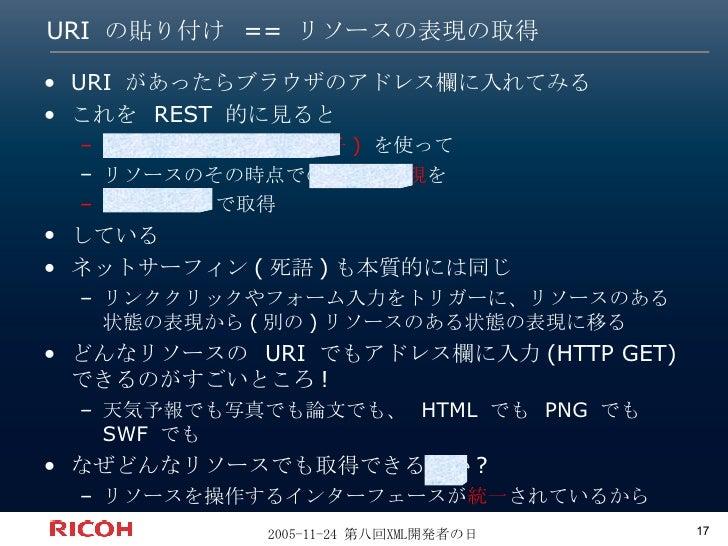 URI の貼り付け == リソースの表現の取得 <ul><li>URI があったらブラウザのアドレス欄に入れてみる </li></ul><ul><li>これを REST 的に見ると </li></ul><ul><ul><li>URI (=  リ...