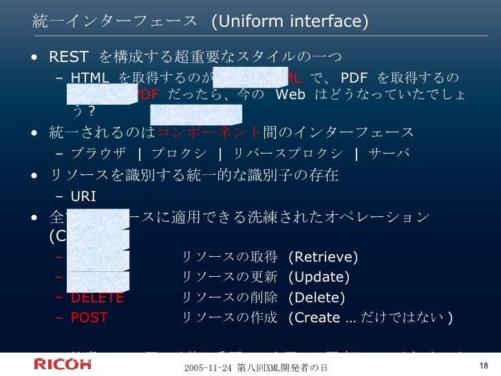 統一インターフェース (Uniform interface) <ul><li>REST を構成する超重要なスタイルの一つ </li></ul><ul><ul><li>HTML を取得するのが  GET_HTML  で、PDF を取得するのが  ...