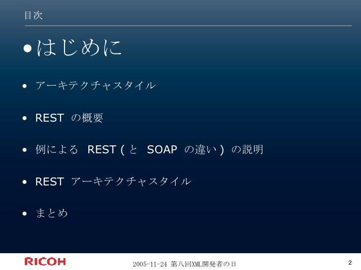 目次 <ul><li>はじめに </li></ul><ul><li>アーキテクチャスタイル </li></ul><ul><li>REST の概要 </li></ul><ul><li>例による REST (と SOAP の違い) の説明 </li...
