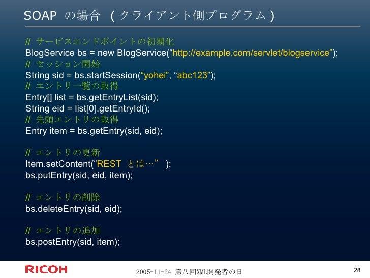 "SOAP の場合 (クライアント側プログラム) //  サービスエンドポイントの初期化 BlogService bs = new BlogService("" http://example.com/servlet/blogservice"" ); ..."