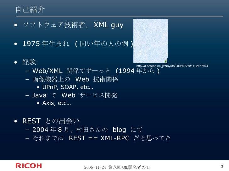 自己紹介 <ul><li>ソフトウェア技術者、 XML guy </li></ul><ul><li>1975 年生まれ  ( 同い年の人の例 )  </li></ul><ul><li>経験 </li></ul><ul><ul><li>Web/...