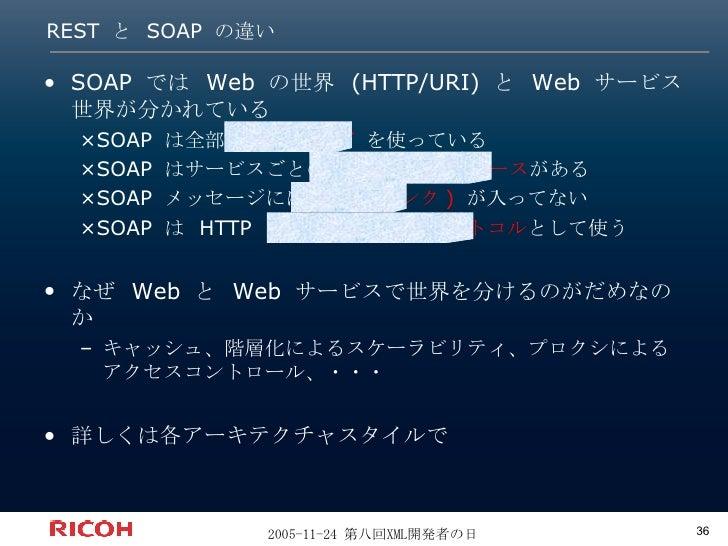 REST  と  SOAP  の違い <ul><li>SOAP では Web の世界 (HTTP/URI) と Web サービス世界が分かれている </li></ul><ul><ul><li>×SOAP は全部  HTTP POST  を使って...