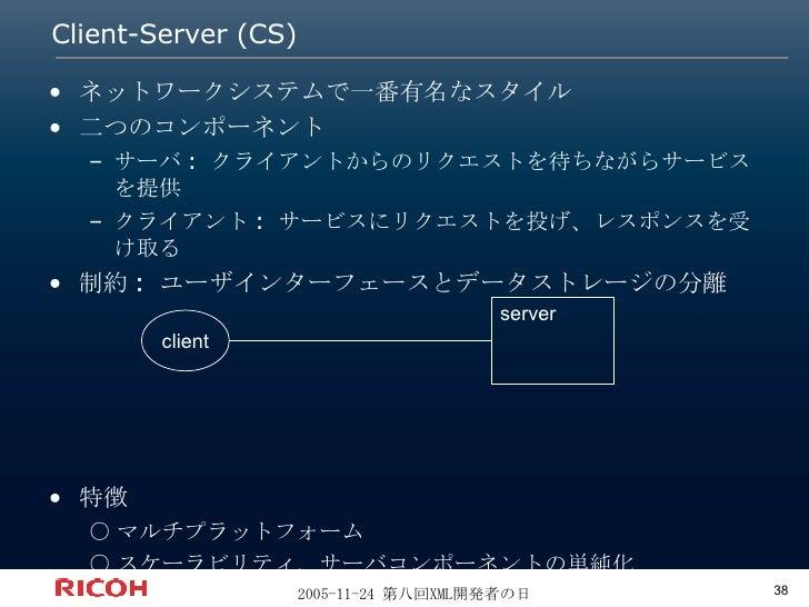 Client-Server (CS) <ul><li>ネットワークシステムで一番有名なスタイル </li></ul><ul><li>二つのコンポーネント </li></ul><ul><ul><li>サーバ: クライアントからのリクエストを待ちな...