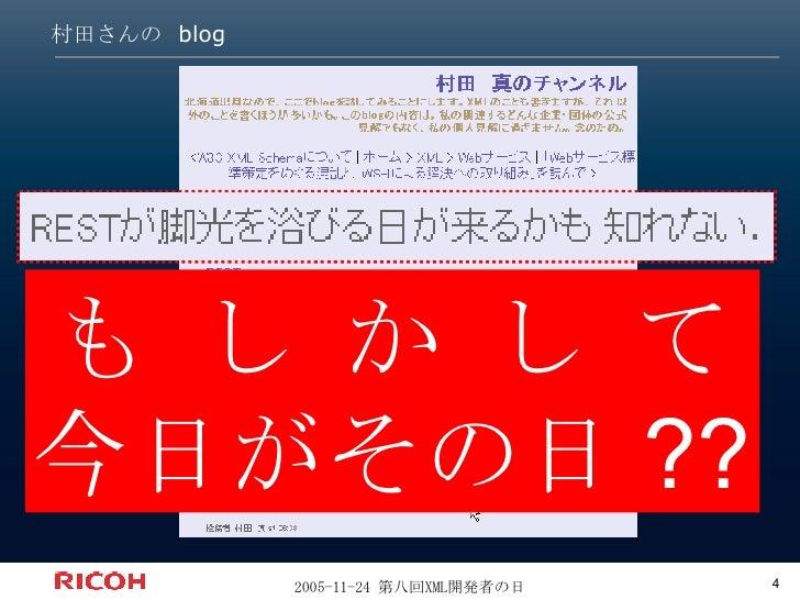 村田さんの  blog も し か し て 今日がその日 ??